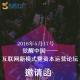 觉醒中国——互联网新模式暨资本运营论坛