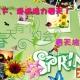 【摄影活动】我和春天有个约会!