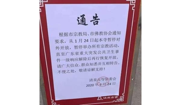 大亚湾清泉古寺暂停对外开放,暂停举办所有宗教活动