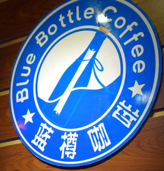 蓝樽咖啡标志2.jpg