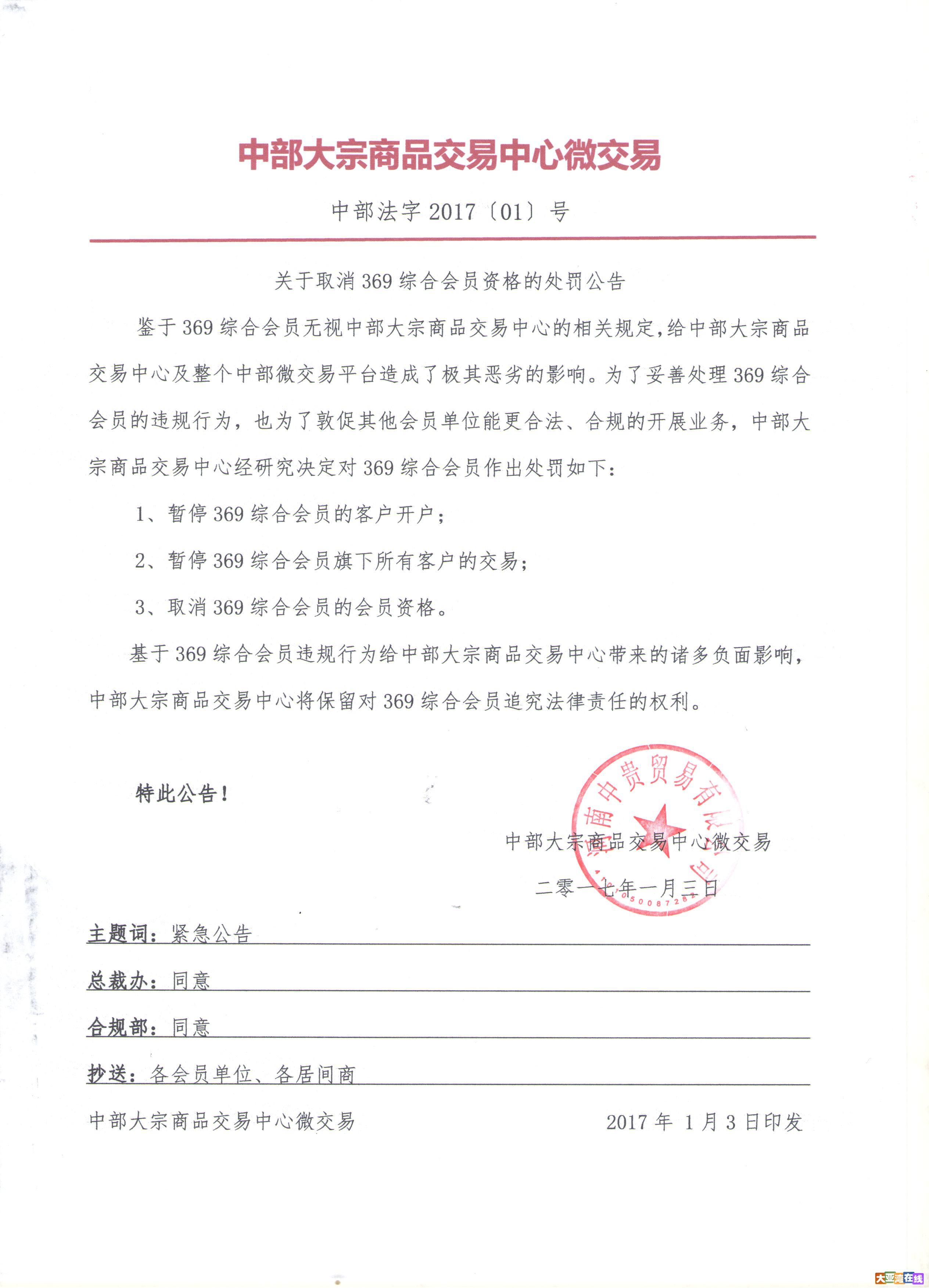 中部微交易:关于取消369综合会员资格的处罚公告.jpg