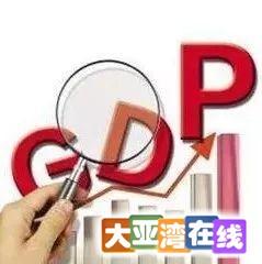大亚湾区gdp挺高的_厉害了 大亚湾区GDP首超500亿元