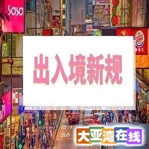 大亚湾人注意了!今后去香港有新规!小心被罚50万,甚至坐牢!