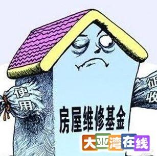 大亚湾业主你知道吗?什么是房屋维修基金?房屋维修基金怎么用?