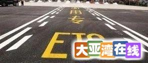 车辆不安装ETC,节假日不能享受免费通行?快听权威部门怎么说!