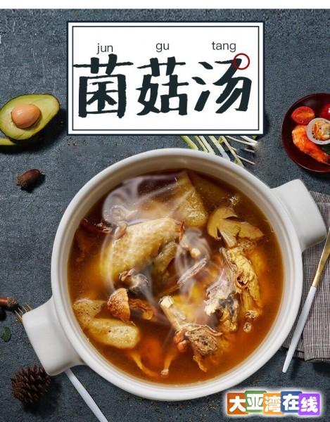 菌菇汤.JPG
