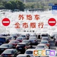 惊慌!深圳全市限外第一天,惠州牌违令2904宗,占比17.9%!