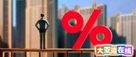 最新解读:央行房贷利率新政将出台,利息会下降吗?