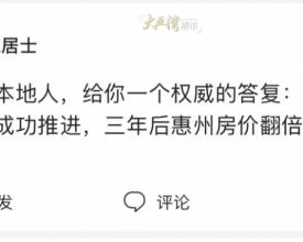 我是东北人,想在惠州买房,大亚湾怎么样?