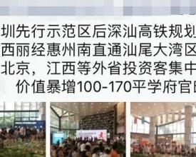 在惠州买房,选惠城还是选惠湾?