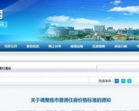 东莞普通住宅标准飙至2.65万,惠州依然保持在15417元/㎡
