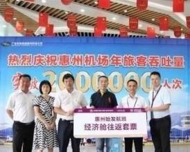创历史新高!惠州机场年客流量首次突破200万人次