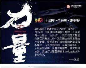 """出资400多万改造小学!东阳中国木雕城为商户破解""""上学难""""问题"""