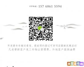 伟业美悦湾:万科物业入驻打造高端社区