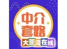 惠湾卖房内幕:与销售人员串通说辞,忽悠购房者下定金?