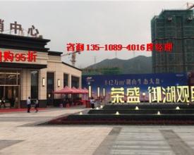 荣盛御湖观邸楼盘惠州高铁南站新房推荐
