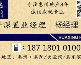 惠州昕景豪庭最近为什么卖那么火?值得入手吗?