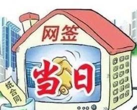 【大亚湾楼市】8月14日,商品房网签129套,住宅签约120套