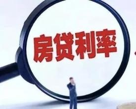 新规落地!惠州房贷利率基本持平, 首套房普遍6.1%以上