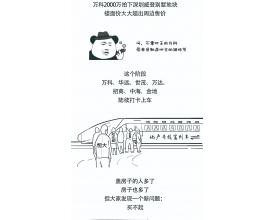 回望70年,中国房地产极简史