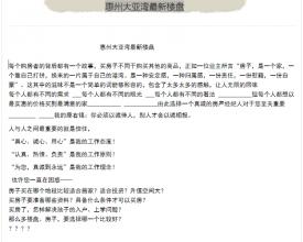 大亚湾泰丰牧马湖、惠州万千世界牧马湖【7大优势】
