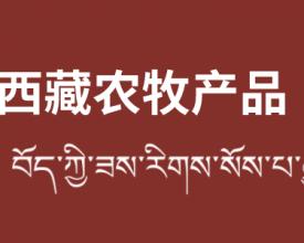 藏趣——为什么绝大多数的西藏人民不吃鱼?