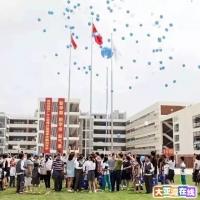 筑梦扬帆,放飞梦想——广外大亚湾外国语学校首届开学典礼