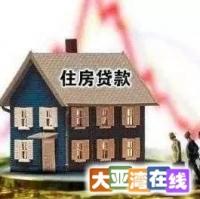 惠州房贷利率降了!部分银行最高利率上浮调至15%!