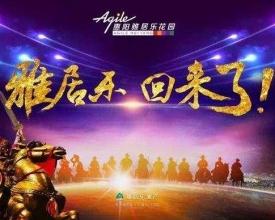 惠州南站百万成熟配套大城,惠阳雅居乐花园。